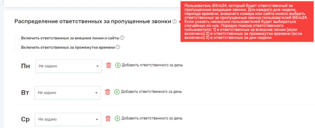 Возможности интеграции Nextel с Bitrix24