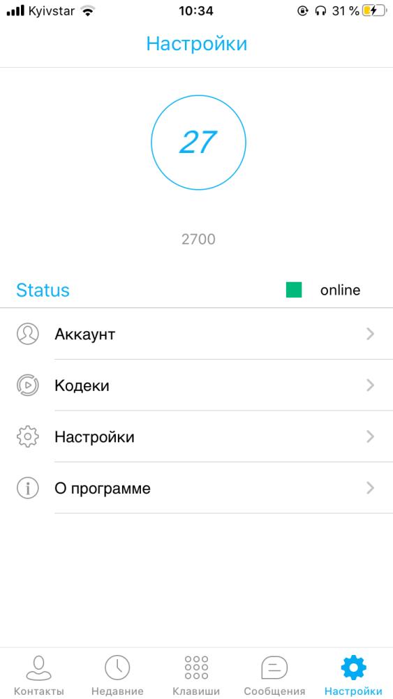 Инструкция по настройке программного телефона PortSIP на IPhone