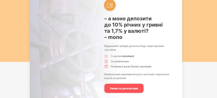 УТП Монобанка